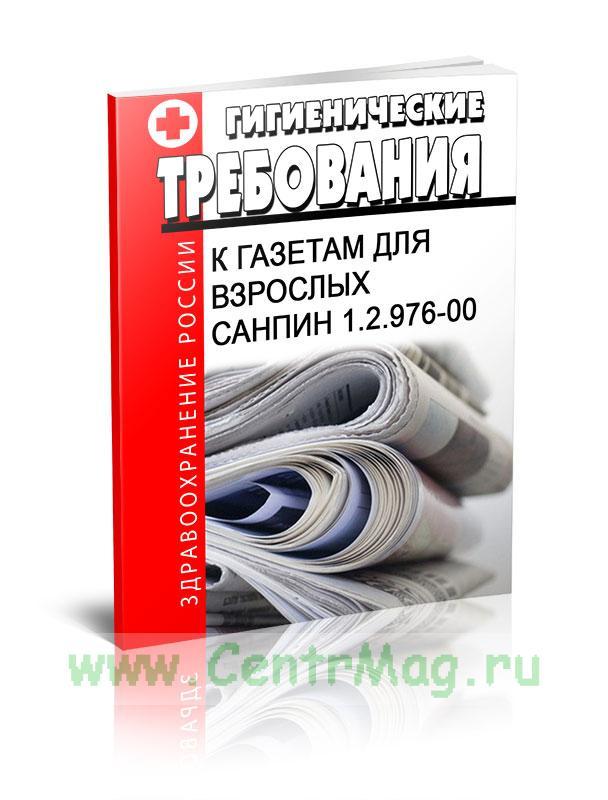 СанПиН 1.2.976-00 Гигиенические требования к газетам для взрослых 2019 год. Последняя редакция
