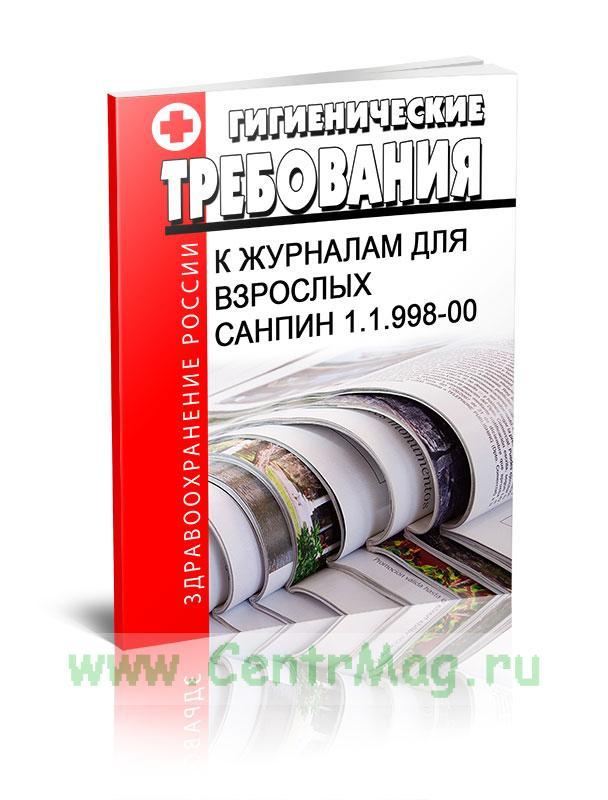 СанПиН 1.1.998-00 Гигиенические требования к журналам для взрослых 2019 год. Последняя редакция