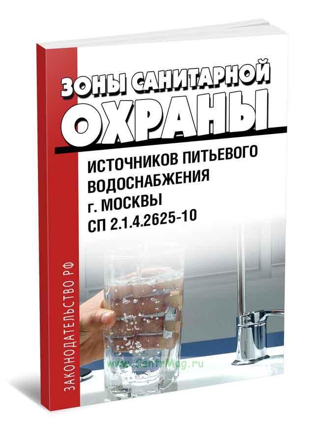 СП 2.1.4.2625-10 Зоны санитарной охраны источников питьевого водоснабжения г. Москвы 2019 год. Последняя редакция