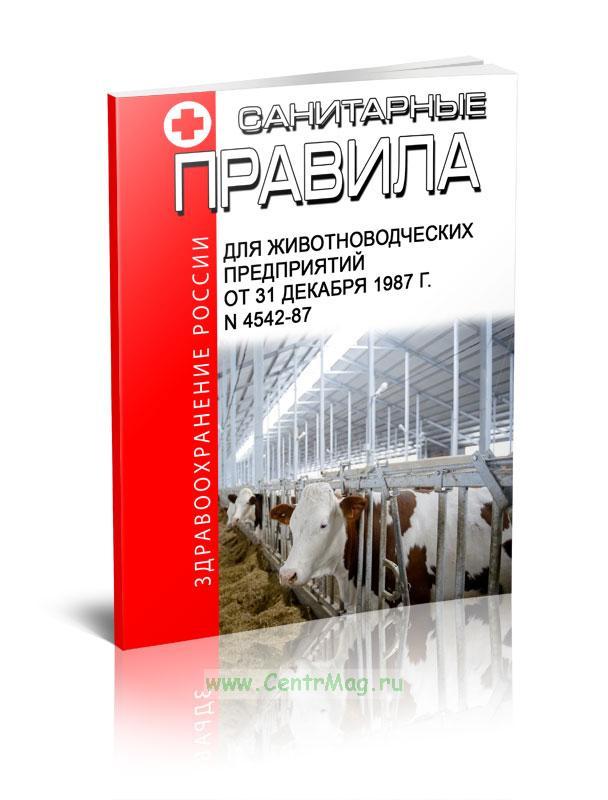 Санитарные правила для животноводческих предприятий 2019 год. Последняя редакция