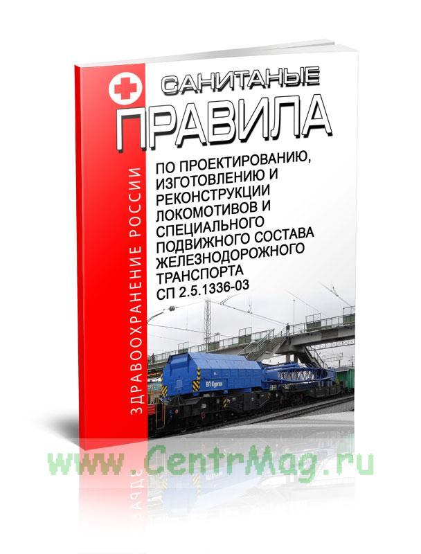 СП 2.5.1336-03 Санитарные правила по проектированию, изготовлению и реконструкции локомотивов и специального подвижного состава железнодорожного транспорта