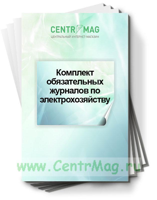Комплект обязательных журналов по электрохозяйству