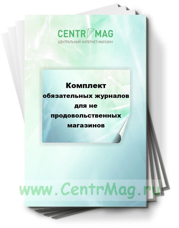 Комплект обязательных журналов для не продовольственных магазинов
