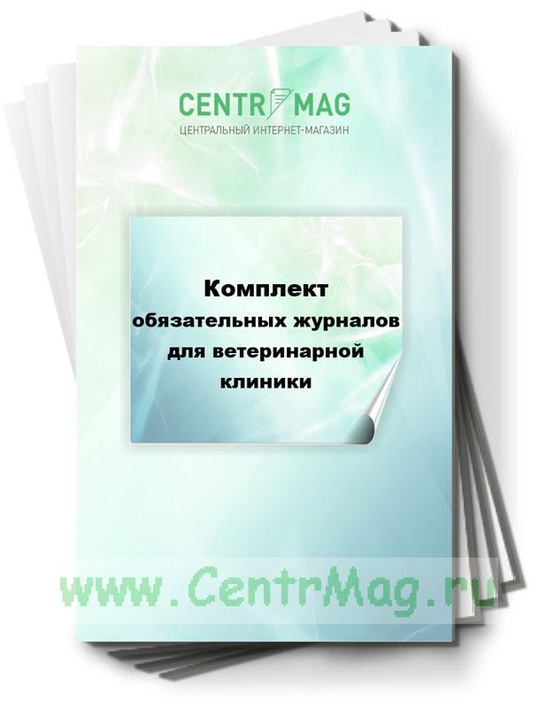 Комплект обязательных журналов для ветеринарной клиники