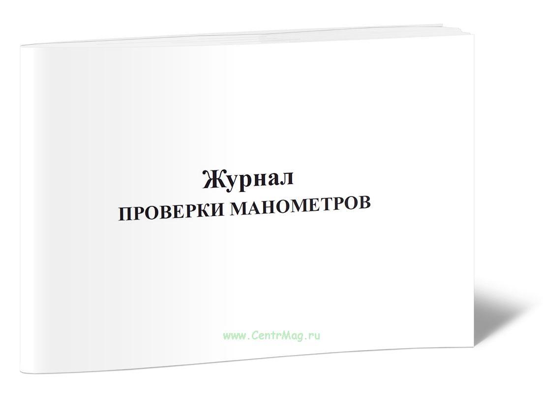 Журнал проверки манометров, горизонтальная форма