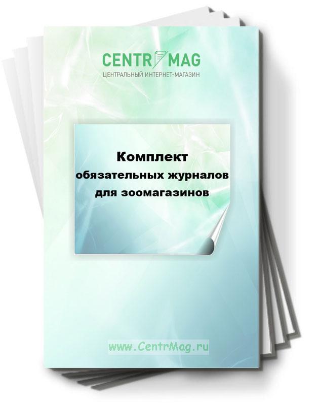 Комплект обязательных журналов для зоомагазинов