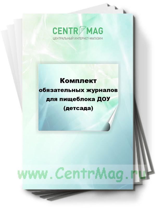 Комплект обязательных журналов для пищеблока ДОУ (детсада)