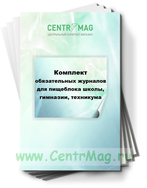 Комплект обязательных журналов для пищеблока школы, гимназии, техникума
