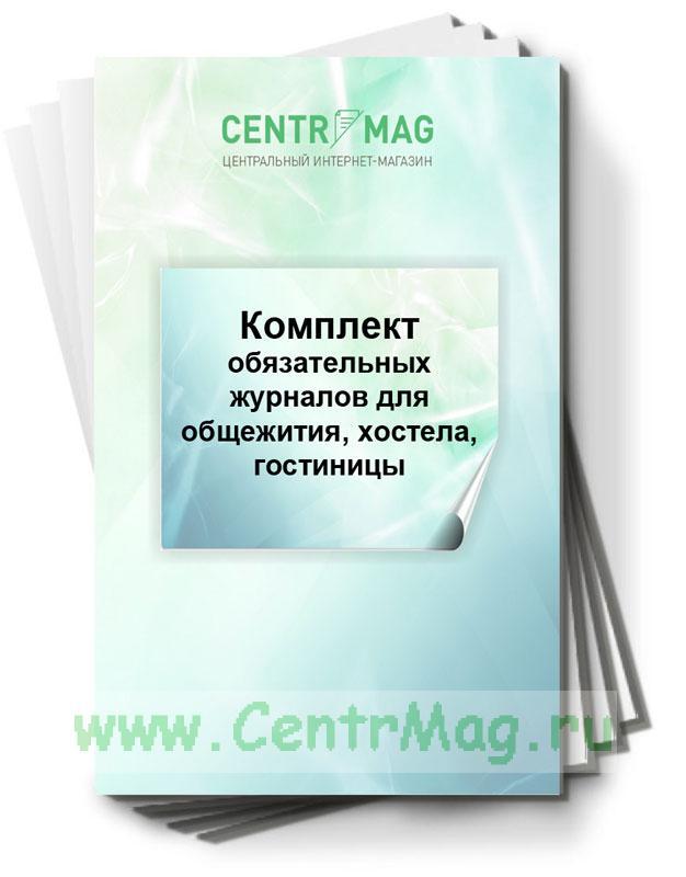 Комплект обязательных журналов для общежития, хостела, гостиницы