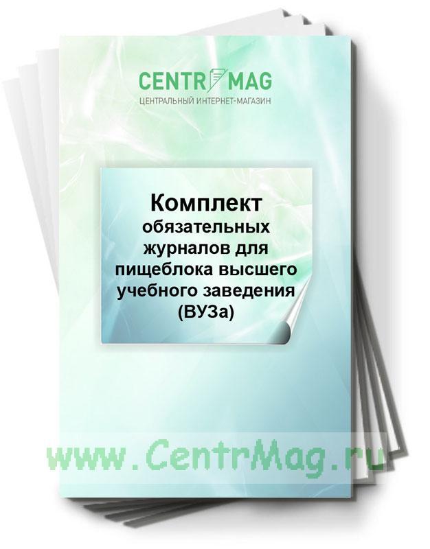 Комплект обязательных журналов для пищеблока ВУЗа
