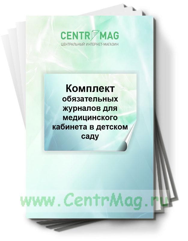 Комплект обязательных журналов для медицинского кабинета в детском саду