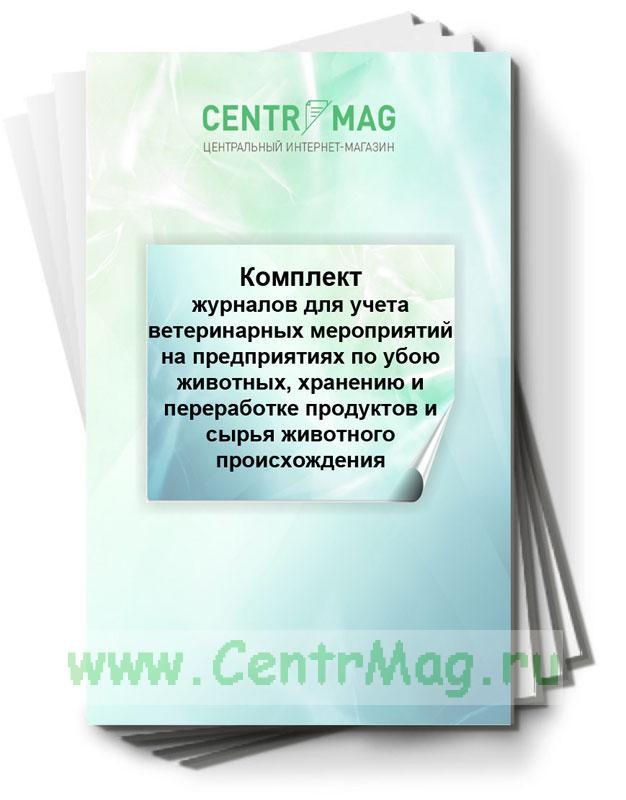 Комплект журналов для учета ветеринарных мероприятий на предприятиях по убою животных, хранению и переработке продуктов и сырья животного происхождения