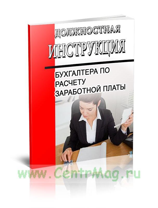 скачать должностную инструкцию бухгалтера по заработной плате