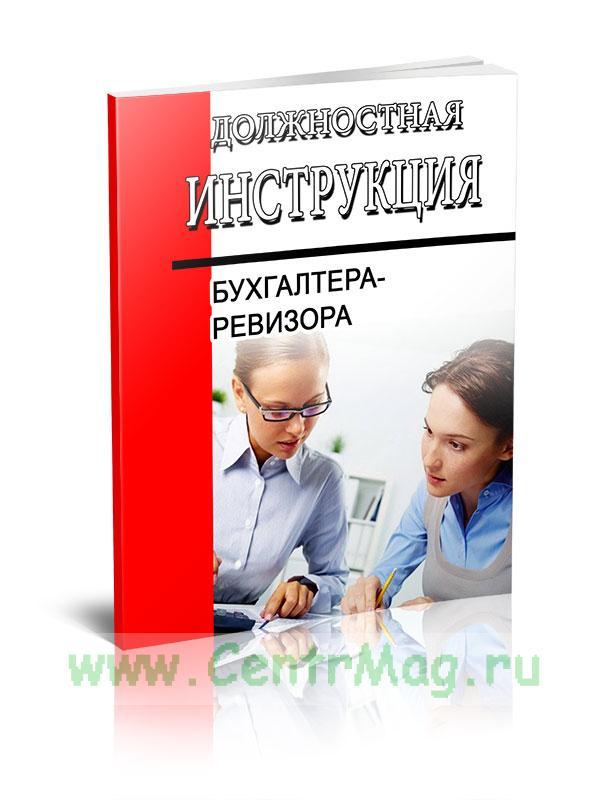 Должностные инструкции бухгалтера ревизора
