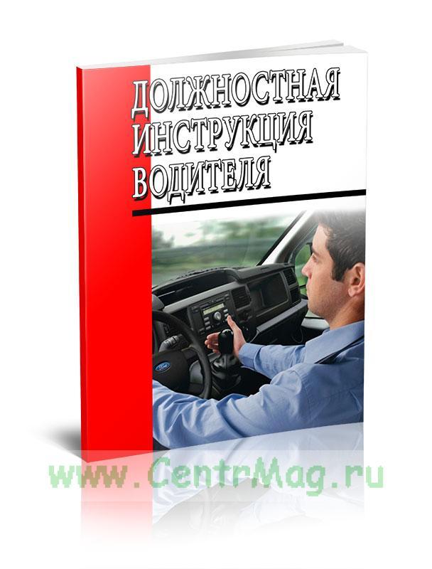 Должностная инструкция водителя
