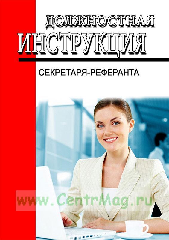 Инструкция секретаря на телефоне