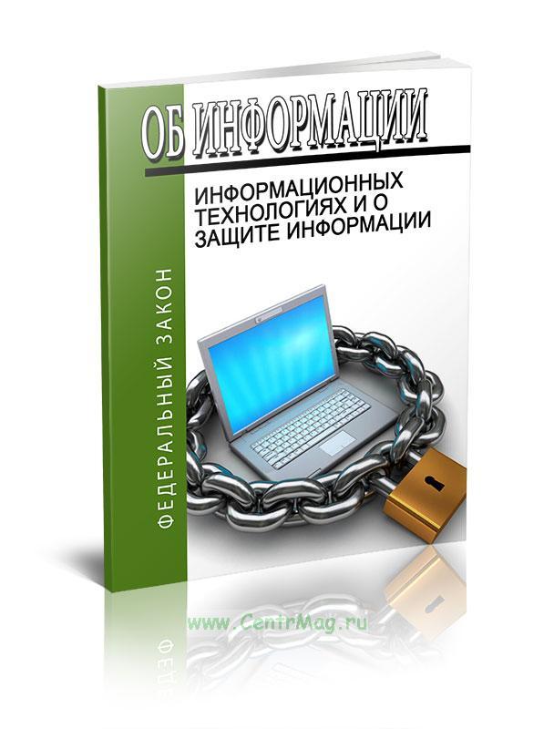 Об информации, информационных технологиях и о защите информации Федеральный закон N 149-ФЗ от 27.07.2006 2019 год. Последняя редакция