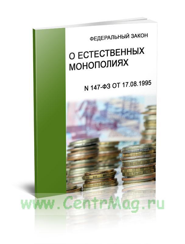 Закон о естественных монополиях рф курс євро долар