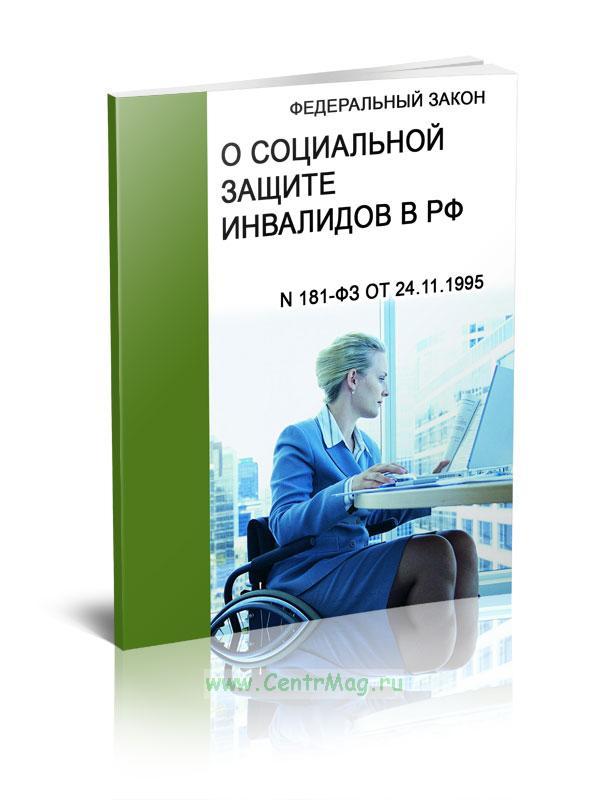 О социальной защите инвалидов в Российской Федерации Федеральный закон N 181-ФЗ от 24.11.1995 2019 год. Последняя редакция