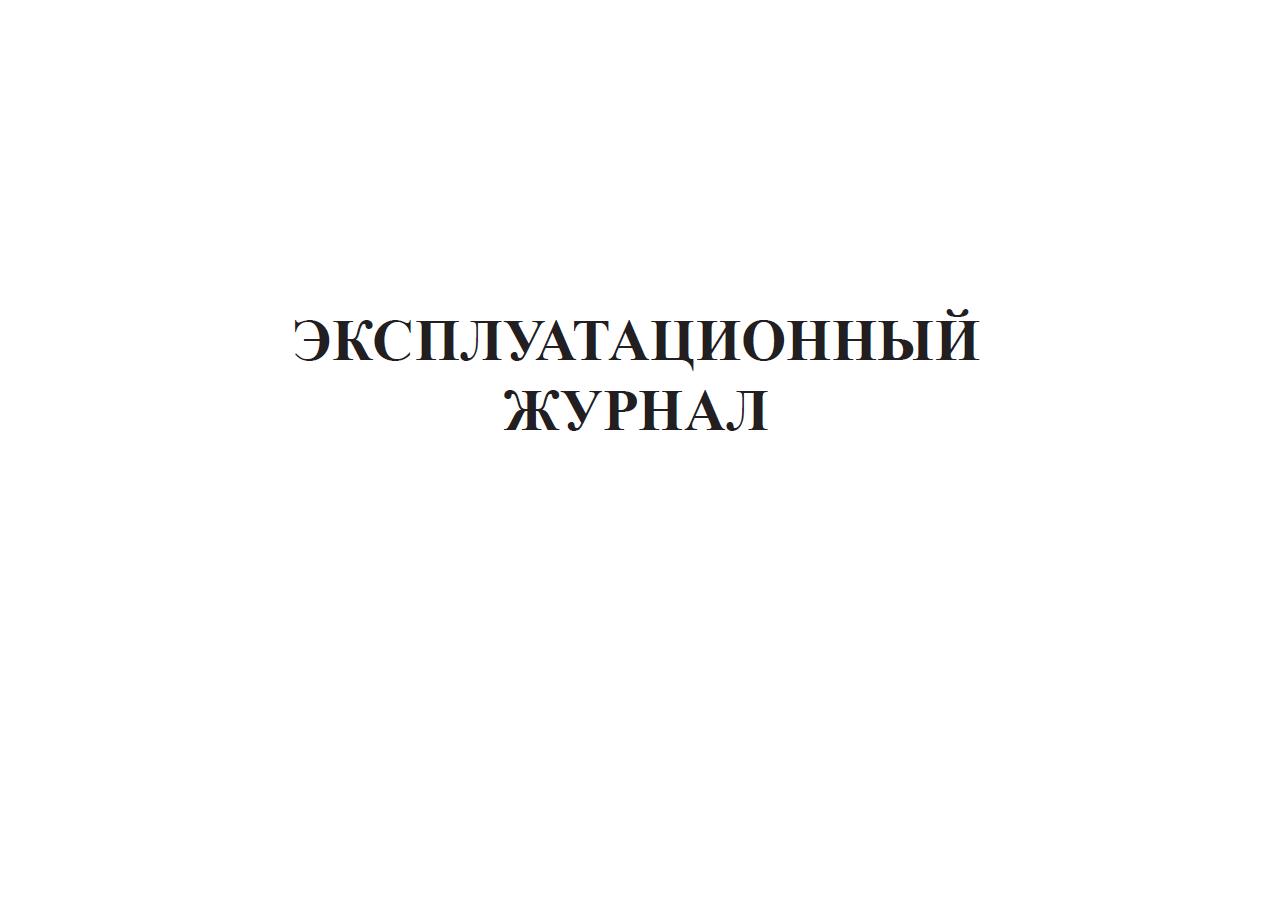 Эксплуатационный журнал ЦТП