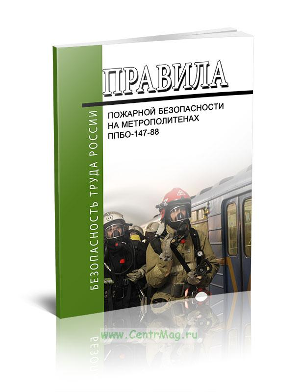 Правила пожарной безопасности на метрополитенах ППБО-147-88 2019 год. Последняя редакция