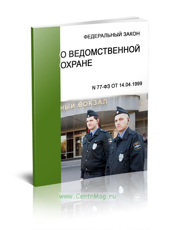 О ведомственной охране. Федеральный закон N 77-ФЗ от 14.04.1999 2018 год. Последняя редакция