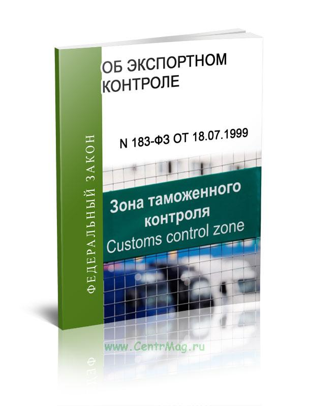 183 фз об экспортном контроле последняя редакция