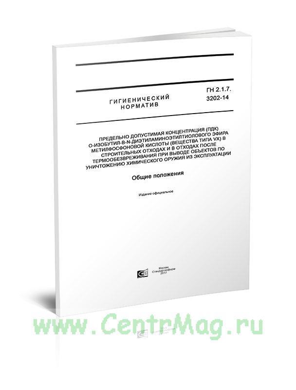 ГН 2.1.7.3202-14 Предельно допустимая концентрация (ПДК) O-изобутил-В-N-диэтиламиноэтилтиолового эфира метилфосфоновой кислоты (вещества типа VX) в строительных отходах и в отходах после термообезвреживания при выводе объектов по уничтожению химического оружия из эксплуатации 2019 год. Последняя редакция