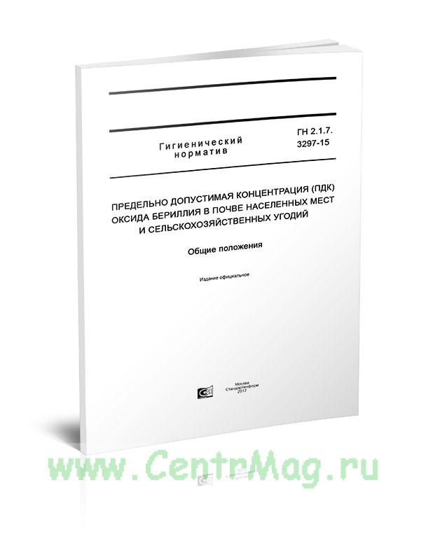 ГН 2.1.7.3297-15 Предельно допустимая концентрация (ПДК) оксида бериллия в почве населенных мест и сельскохозяйственных угодий 2018 год. Последняя редакция