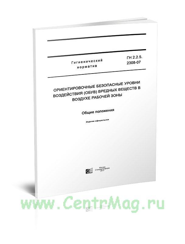 ГН 2.2.5.2308-07 Ориентировочные безопасные уровни воздействия (ОБУВ) вредных веществ в воздухе рабочей зоны 2018 год. Последняя редакция