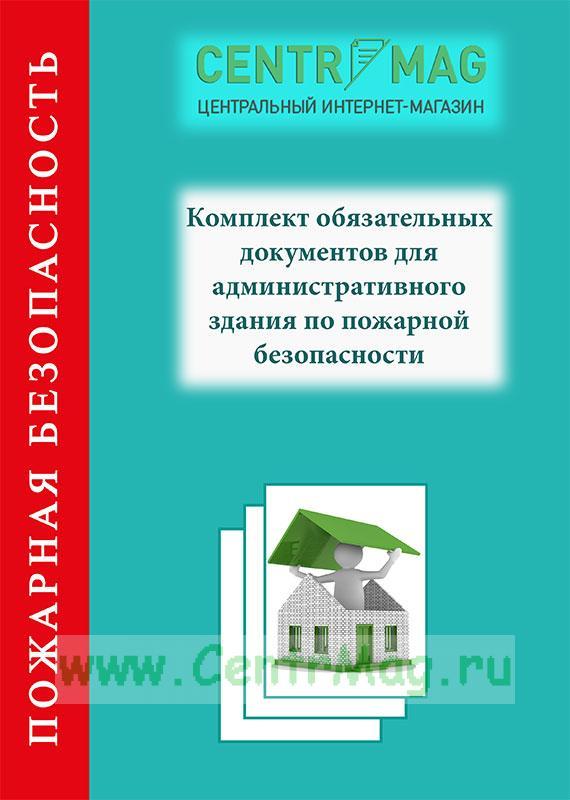 Комплект обязательных документов для административного здания по пожарной безопасности