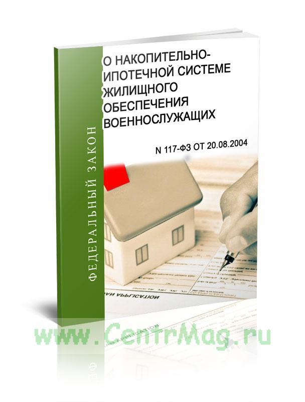 О накопительно-ипотечной системе жилищного обеспечения военнослужащих. Федеральный закон N 117-ФЗ от 20.08.2004 2018 год. Последняя редакция
