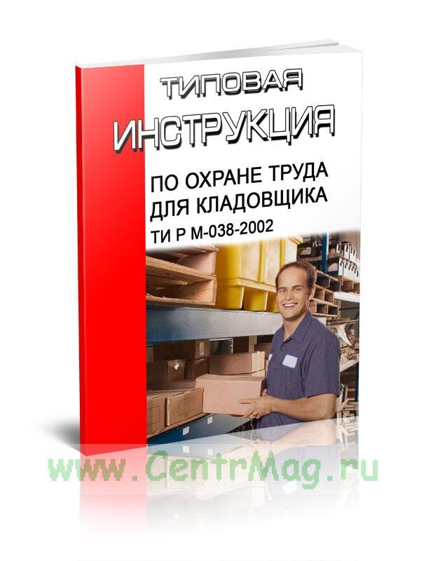 Типовая инструкция по охране труда для кладовщика ТИ Р М-038-2002 (утв. постановлением Минтруда РФ от 24 мая 2002 г. N 36)