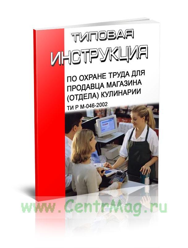 Типовая инструкция по охране труда для продавца магазина (отдела) кулинарии ТИ Р М-046-2002