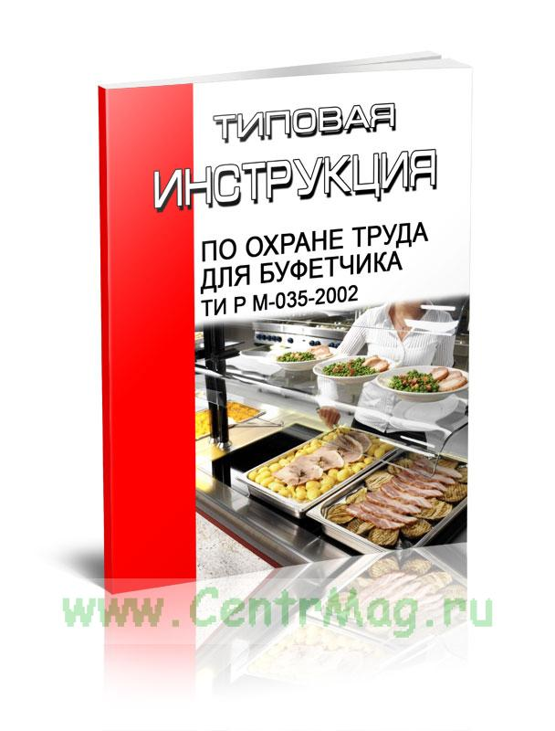 Типовая инструкция по охране труда для буфетчика ТИ Р М-035-2002
