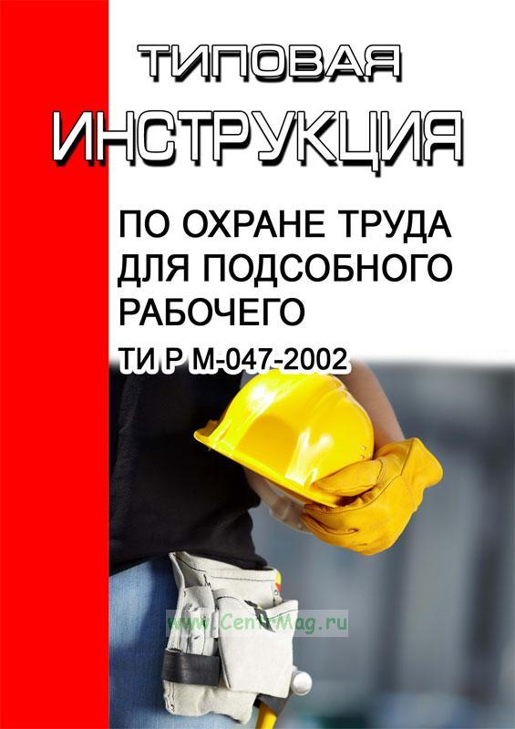 Инструкция по охране труда подсобного рабочего на складе