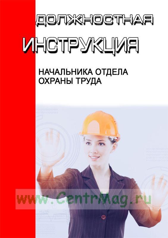 Обязанности начальника отдела охраны труда