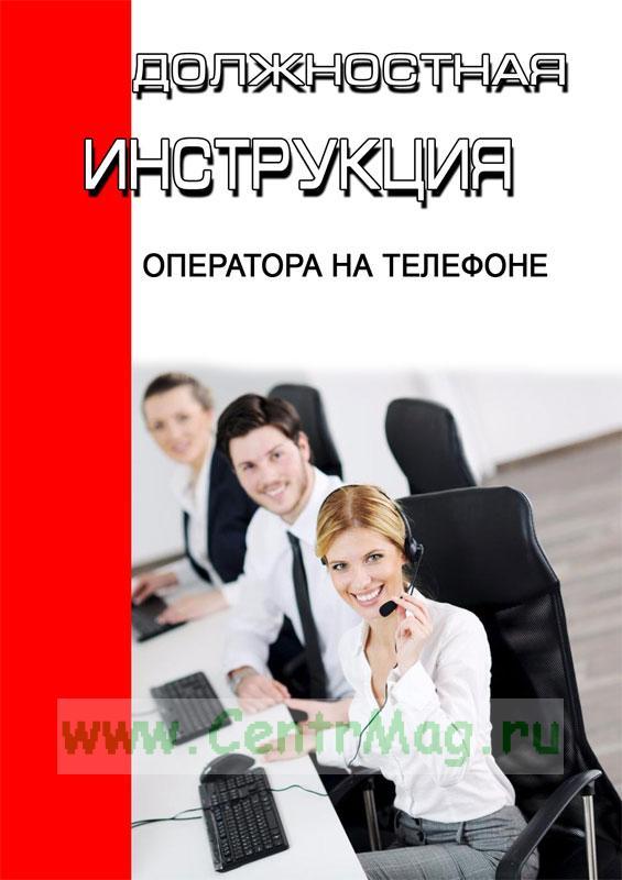 Должностная инструкция оператор на телефоне