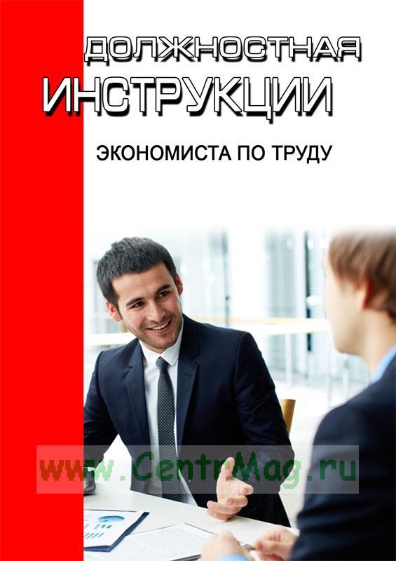 Экономист по труду. Образец должностной инструкции ― bonanza. By.