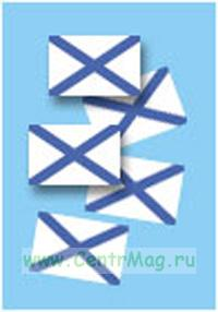 Комплект Андреевских флажков для моделей (15 мм х 10 мм)
