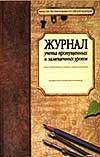 Журнал учета пропущенных и замещенных уроков (Твердая обложка)