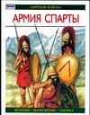 Армия Спарты