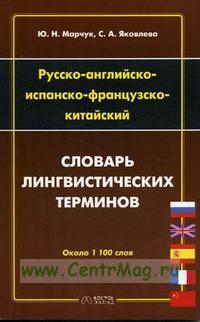 Русско-английско-испанско-фрацузско-китайский словарь лингвистических терминов: Около 1100 слов и словосочетаний