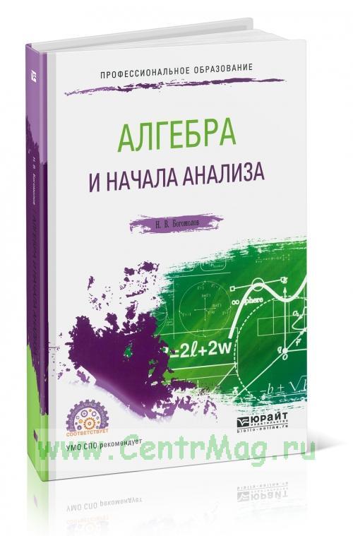 Алгебра и начала анализа: учебное пособие для СПО