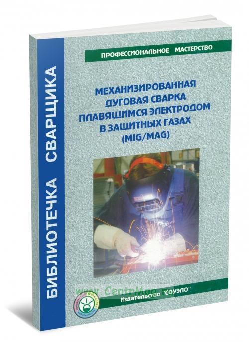 Механизированная дуговая сварка плавящимся электродом в защитных газах (MIG/MAG)