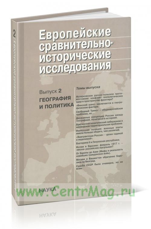 Европейские сравнительно-исторические исследования. Выпуск 2: география и политика