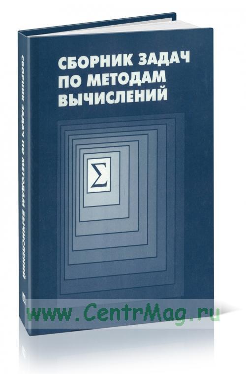 Сборник задач по методам вычислений