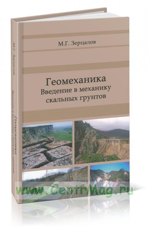 Геомеханика. Введение в механику скальных грунтов: Учебник