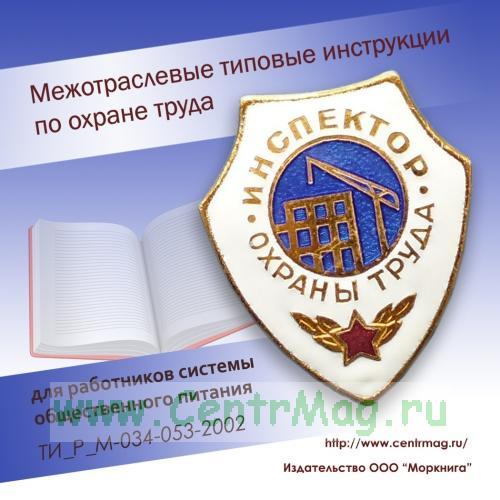 CD Межотраслевые типовые инструкции по охране труда для работников системы общественного питания. ТИ_Р_М-034-053-2002