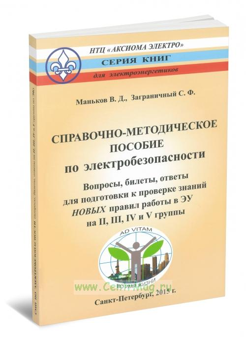 Новые билеты правил электробезопасности номенклатура дел электробезопасности